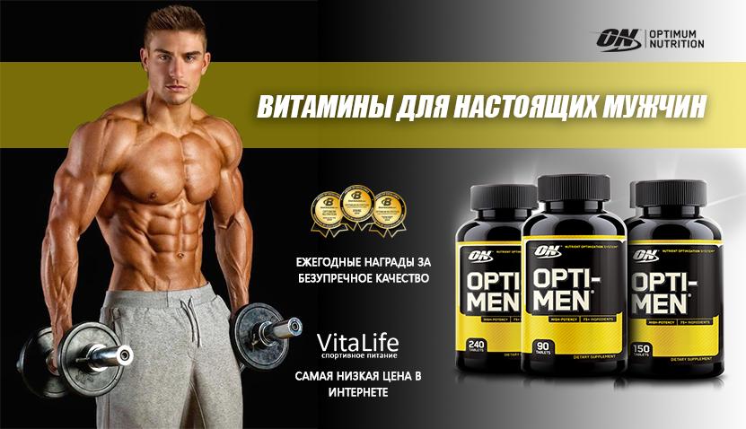 Какой комплекс витаминов самый лучший для мужчин