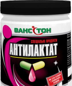 Ванситон антилактат (150 капсул, 75 порций)
